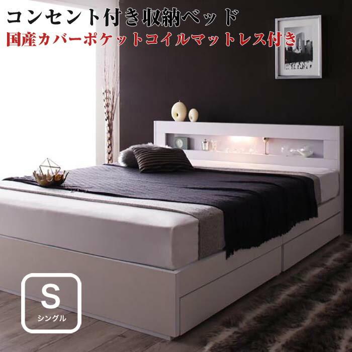 ベッド シングル マットレス付き シングルベッド LEDライト 照明付き コンセント付き 収納ベッド 収納付き 【Estado】 エスタード 【国産カバーポケットコイルマットレス付き】 シングルサイズ シングルベット
