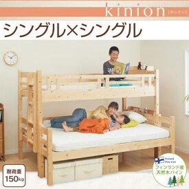 【送料無料】シングルベッド ダブルサイズになる 添い寝ができる 二段ベッド kinion キニオン シングル・シングル 2段ベッド ベット 二段ベット 2段ベット カワイイ 子供ベッド 大人用ベッド 木製 2段 新入学 すのこ 親子ベッド 親子 ロータイプ 床下収納