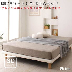 搬入・組立・簡単!選べる7つの寝心地!すのこ構造 脚付きマットレス ボトムベッド 【プレミアム ボンネルコイルマットレス付き】 セミダブルサイズ セミダブルベッド セミダブルベット マットレス付き