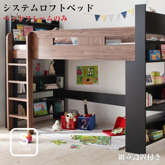 【組立設置】 棚・コンセント付きシステムロフトベッド 【inity】 アイニティ 【フレームのみ】 日本製 システムベッド 棚付き オープンラック 本収納 分割ベッド 子供用ベッド 木製 子供 子供部屋 こども部屋 シングルベッド 秘密基地