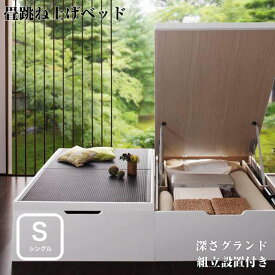 (組立設置サービス付)ベッド シングル マットレス付き シングルベッド 美草・日本製_大容量畳跳ね上げベッド_ 【Komero】 コメロ_グランド・シングルサイズ シングルベット