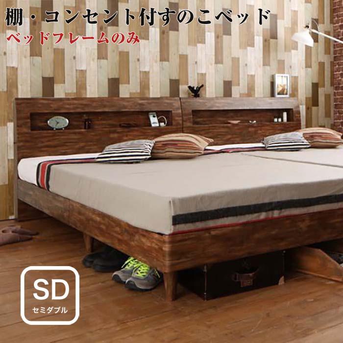 棚・コンセント付デザインすのこベッド 【Mowe】 メーヴェ 【ベッドフレームのみ】 セミダブルサイズ セミダブルベッド セミダブルベット