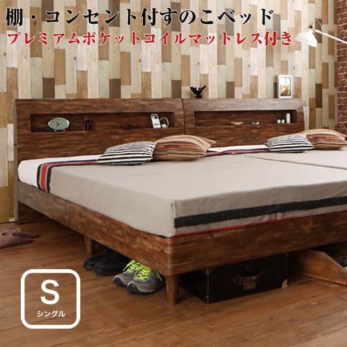 ベッド シングル マットレス付き シングルベッド 棚・コンセント付デザインすのこベッド 【Mowe】 メーヴェ 【プレミアムポケットコイルマットレス付き】 シングルサイズ シングルベット
