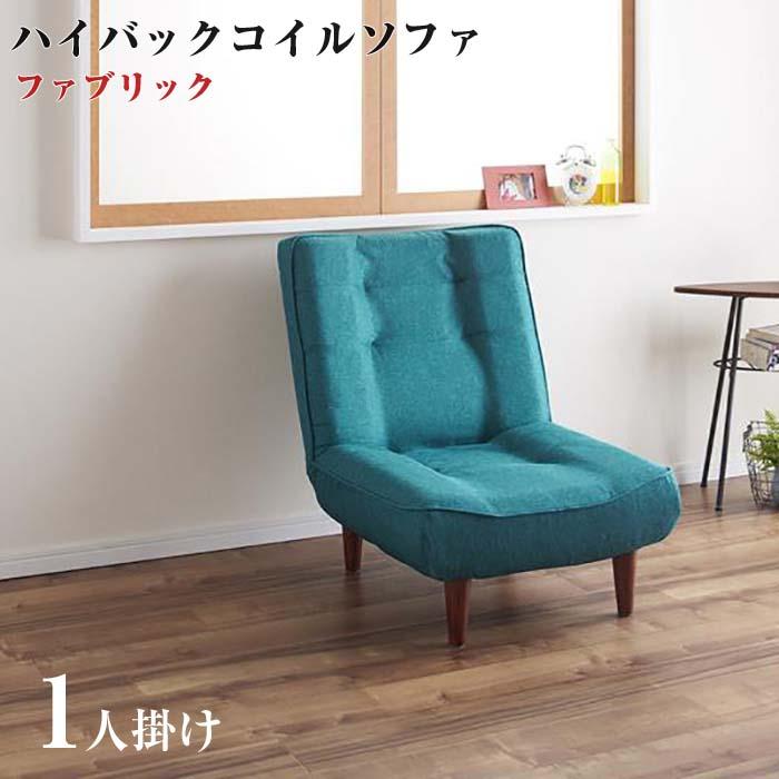 ハイバックコイルソファ【Lynette】リネット ファブリック 1P
