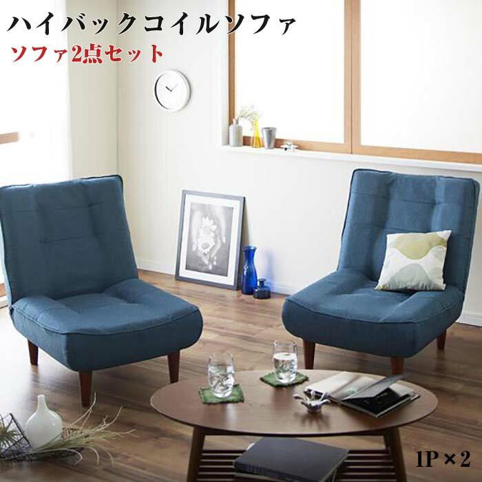 ハイバックコイルソファ【Lynette】リネット ファブリック 1P+1Pセット