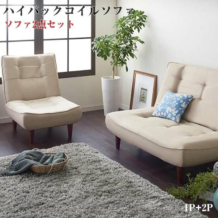 ハイバックコイルソファ【Lynette】リネット ファブリック 1P+2Pセット