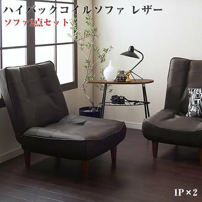 ハイバックコイルソファ【Lynette】リネット レザー 1P+1Pセット