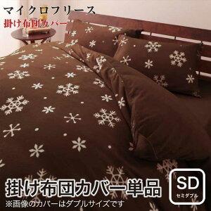 32色柄から選べる 寝具カバー スーパーマイクロフリースカバー 掛布団カバー セミダブルサイズ