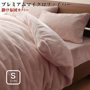 寝具カバープレミアムマイクロファイバー贅沢仕立てカバーリング【gran】グラン掛布団カバーシングルサイズ※個別送料