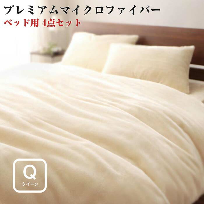 【送料無料】寝具カバー プレミアムマイクロファイバー 贅沢仕立て カバーリング 【gran】 グラン ベッド用3点セット クイーンサイズ