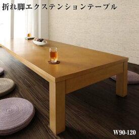 【送料無料】3段階伸長式!天然木折れ脚エクステンションリビングテーブル【PANOOR】パノール/Sサイズ(W90-120)