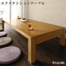 【送料無料】3段階伸長式!天然木折れ脚エクステンションリビングテーブル【PANOOR】パノール/Lサイズ(W150-210)