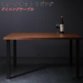 ウォールナット モダンデザイン リビングダイニング YORKS ヨークス ダイニングテーブル W120