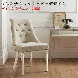 【送料無料】ダイニング家具 フレンチシック シャビーデザインダイニング cynar チナール/チェア (2脚) ダイニングチェア ダイニングチェアー チェアー 椅子 いす イス おしゃれ 食卓椅子 食卓いす 食事いす 食事椅子 インテリア シンプル 木製チェアー