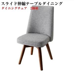 【送料無料】ダイニング家具 スライド 伸縮テーブル ダイニング S-free エスフリー/チェア (2脚組) ダイニングチェア ダイニングチェアー チェアー 椅子 いす イス おしゃれ 食卓椅子 食卓いす