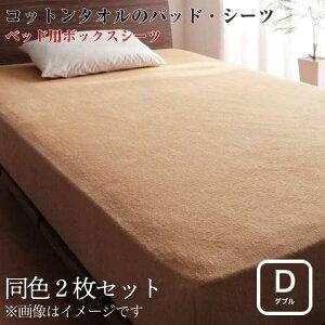 【送料無料】寝具カバー 20色から選べる お買い得同色2枚セット ザブザブ洗えて気持ちいい コットンタオルのボックスシーツ ダブルサイズ