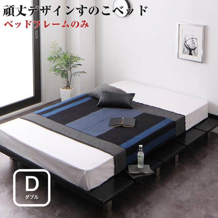 頑丈デザインすのこベッド T-BOARD ティーボード ベッドフレームのみ ダブル ローベッド べット ローデザイン コンパクト 木製 ローベット すのこベット シンプル すのこ仕様 スチール脚 低いベッド ロータイプベッド 一人暮らし