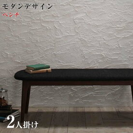 【送料無料】ダイニング家具 モダンデザイン ダイニング Le qualite ル・クアリテ ベンチ 2P ベンチ単品 2人掛け 布張り 休憩椅子 北欧風 シンプル ダイニングベンチチェアー ダイニングチェアー 椅子 いす イス チェア 木製 2人掛け 二人がけ 長椅子 腰掛け 長いす