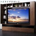【送料無料】テレビ台 60型対応ハイタイプTVボード three score スリースコア 壁面収納 幅200 テレビボード リビング…