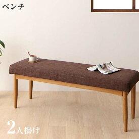 3段階伸縮テーブル カバーリング ダイニング humiel ユミル ベンチ 2P