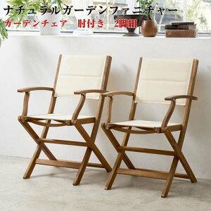 アカシア天然木 折りたたみ式 ナチュラルガーデンファニチャー Relat リラト ガーデンチェア 2脚組 肘付き 2脚セット 折畳み 折畳 椅子 イス いす 木製 チェアー コンパクト アウトドア シンプ