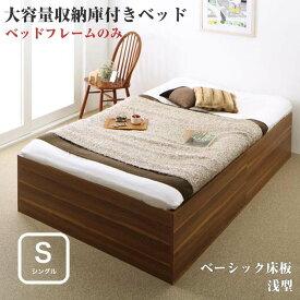 大容量収納庫付きベッド SaiyaStorage サイヤストレージ ベッドフレームのみ 浅型 ベーシック床板 シングルサイズ シングルベッド シングルベット 収納付き 大容量 収納ベッド おしゃれ 一人暮らし インテリア 家具 通販 楽天
