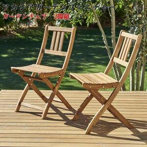 ベンチのサイズが選べる アカシア天然木ガーデンファニチャー Efica エフィカ ガーデンチェア 2脚組 2脚セット 折りたたみ式 折畳み 折畳 椅子 イス いす 木製 チェアー コンパクト アウトド