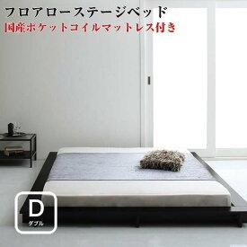 シンプル モダンデザイン フロアベッド ローステージベッド Renita レニータ 国産カバーポケットコイルマットレス付き ダブルサイズ