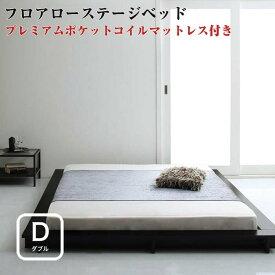 シンプル モダンデザイン フロアベッド ローステージベッド Renita レニータ プレミアムポケットコイルマットレス付き ダブルサイズ