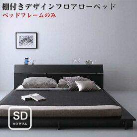 棚付き 4口コンセント付き フロアベッド ローベッド Douce デュース ベッドフレームのみ セミダブルサイズ セミダブルベット セミダブルベッド 低いベッド モダン デザイン 木目 おしゃれ インテリア 寝具 家具 通販