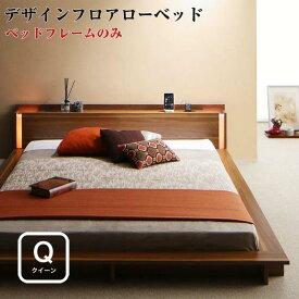 照明付き 棚付き コンセント付き フロアベッド ローベッド Makati マカティ ベッドフレームのみ クイーン クィーンサイズ クイーンベッド クイーンベット 低いベッド 木目 デザイン モダンライト付き おしゃれ インテリア 寝具 家具 通販