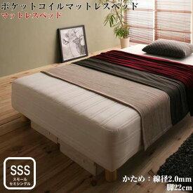 国産ポケットコイルマットレスベッド Waza ワザ 脚付きマットレスベッド かため:線径2.0mm スモールセミシングルサイズ 脚22cm