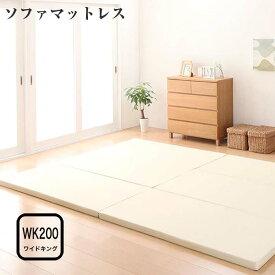 ソファになるから収納いらず 3サイズから選べる家族で寝られるマットレス ワイドK200 ワイドサイズ ワイドベッド ワイドベット 吸水速乾 硬質マットレス 日本製 ファミリーマットレス おしゃれ 一人暮らし インテリア 家具 通販 楽天
