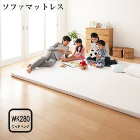 ソファになるから収納いらず 3サイズから選べる家族で寝られるマットレス ワイドK280 ワイドサイズ ワイドベッド ワイドベット 吸水速乾 硬質マットレス 日本製 ファミリーマットレス おしゃれ 一人暮らし インテリア 家具 通販 楽天