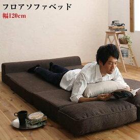 腰をしっかり支える スペース活用3WAYコンパクトフロアソファベッド Ernee エルネ 120cm