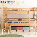 天然木 2段ベッド ロータイプなのに大容量収納できる 棚付き 頑丈 Twinple ツインプル シングルサイズ シングルベッド…