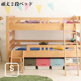 天然木 2段ベッド ロータイプなのに大容量収納できる 棚付き 頑丈 Twinple ツインプル シングルサイズ シングルベッド シングルベット 収納付き 大容量 ベッド下収納 おしゃれ 一人暮らし インテリア 家具 通販 楽天