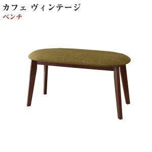 ダイニング 家具 カフェ スタイル ビンテージ ヴィンテージ Mumford マムフォード ベンチ 2P チェアー 椅子 イス 2人掛け 2人がけ 二人用 長椅子 食卓 木製 天然木 ファブリック リビング シンプ