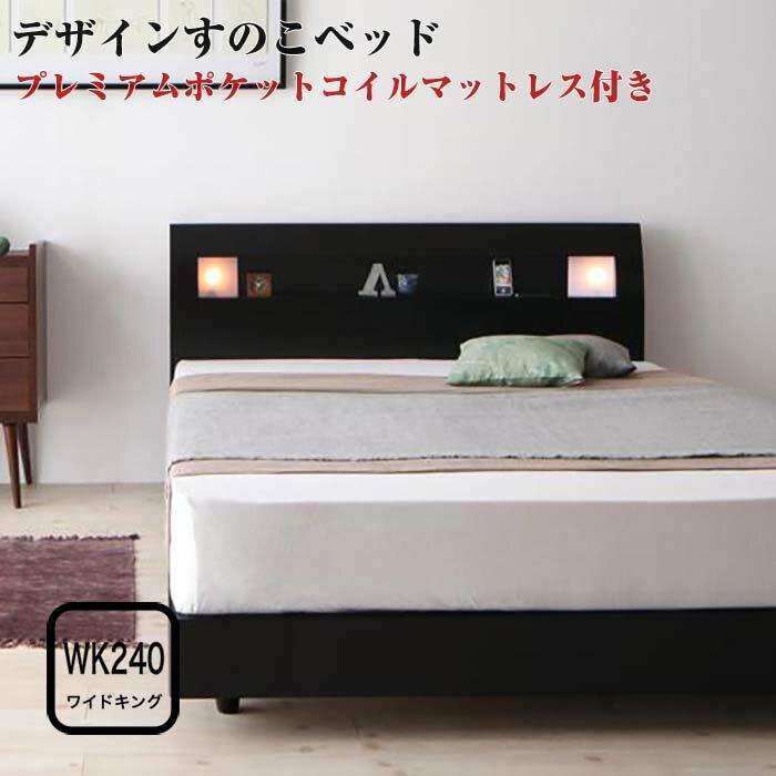 棚・コンセント・ライト付きデザインすのこベッド ALUTERIA アルテリア プレミアムポケットコイルマットレス付き ワイドK240(SD×2)