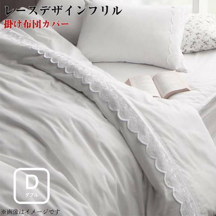 レースデザインフリルカバーリング meno メノ 掛け布団カバー ダブル
