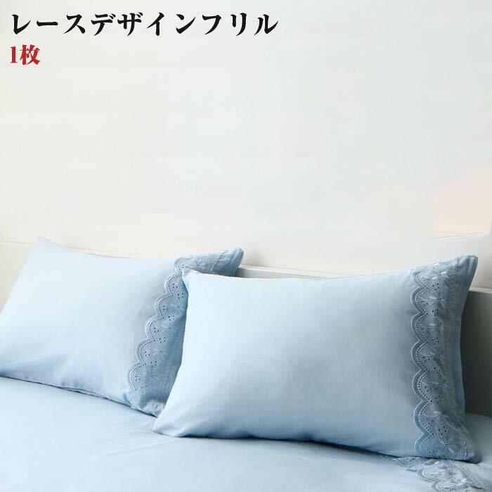 レースデザインフリルカバーリング meno メノ 枕カバー 1枚
