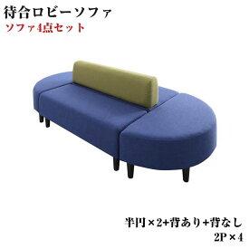 空間に合わせて色と形を選ぶカバーリング待合ロビーソファセット Lily リリィ ソファ4点セット 半円×2+背あり+背なし 2P×4