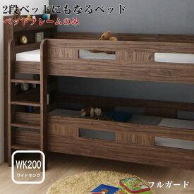 ずっと使える!2段ベッドにもなるワイドキングサイズベッド Whentoss ウェントス ベッドフレームのみ フルガード ワイドK200