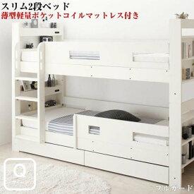 クイーンサイズベッドにもなるスリム2段ベッド Whenwill ウェンウィル 薄型軽量ポケットコイルマットレス付き フルガード クイーン