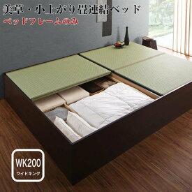 お客様組立 布団が収納できる 美草 小上がり 畳ベッド 連結ベッド 分割 ベッドフレームのみ ワイドK200