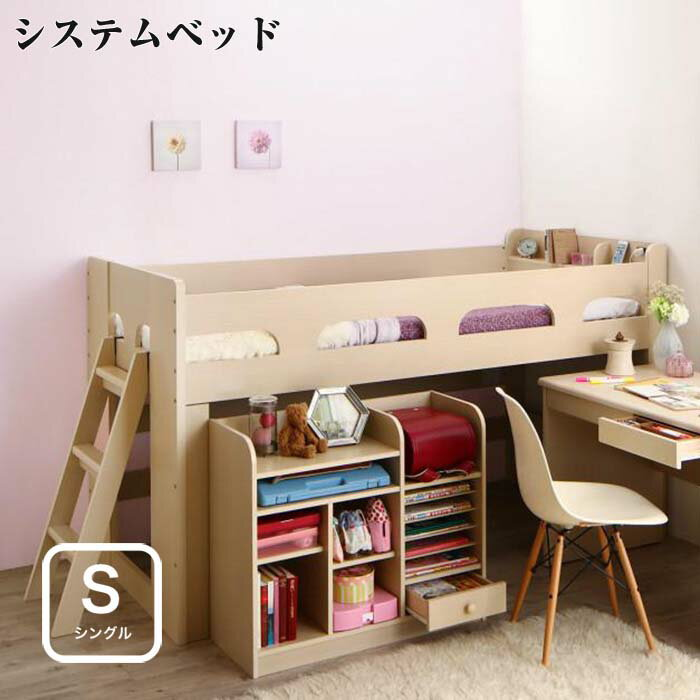 お客様組立 子供がすくすく育つ ランドセルラック付 木目調 システムベッド Mamma マンマ シングルサイズ