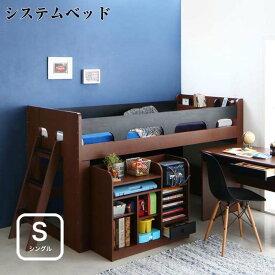 お客様組立 子供がすくすく育つ ランドセルラック付 木目調 システムベッド Gintan ギンタン シングルサイズ