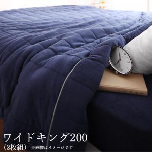 2台を包むファミリーサイズ 年中快適 100%コットンタオルのパッド・シーツ suon スオン キルトケット ワイドK200