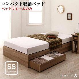 コンパクト 収納ベッド CS コンパクトスモール ベッドフレームのみ セミシングルサイズ セミシングルベッド ベット ショート丈 収納付き 引き出し付き ベッド下収納 おしゃれ 一人暮らし インテリア 家具 通販 楽天