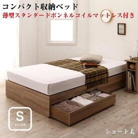 コンパクト 収納ベッド CS コンパクトスモール 薄型スタンダードボンネルコイルマットレス付き シングルサイズ シングルベッド シングルベット ショート丈 収納付き 引き出し付き ベッド下収納 おしゃれ 一人暮らし インテリア 家具 通販 楽天